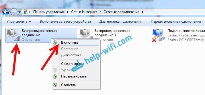 Отключен Wi-Fi адаптер: не отображаются доступные Wi-Fi сети