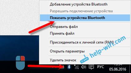 Windows 10-де Bluetooth арқылы Интернет байланысы