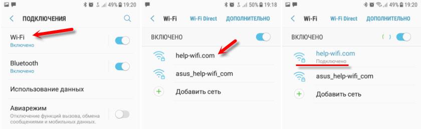 Интернетті Android-де қалай таратуға болады WiFi-де ноутбуктан