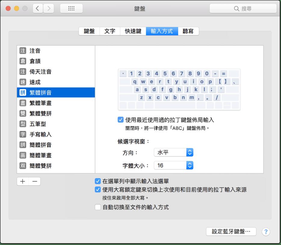 歡迎使用中文輸入法 - Apple 支援