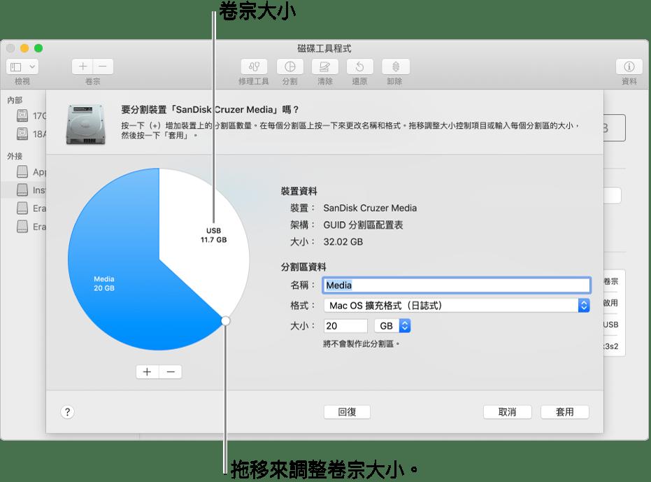 在 Mac 上的「磁碟工具程式」分割實體磁碟 - Apple 支援