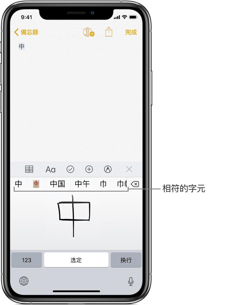 在 iPhone 上使用特殊輸入法 - Apple 支援