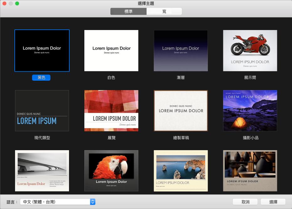 在 Mac 上的 Keynote 中製作您的第一份簡報 - Apple 支援