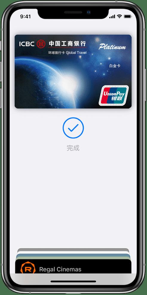 在 iPhone 上使用 Apple Pay 進行免接觸式支付 - Apple 支持