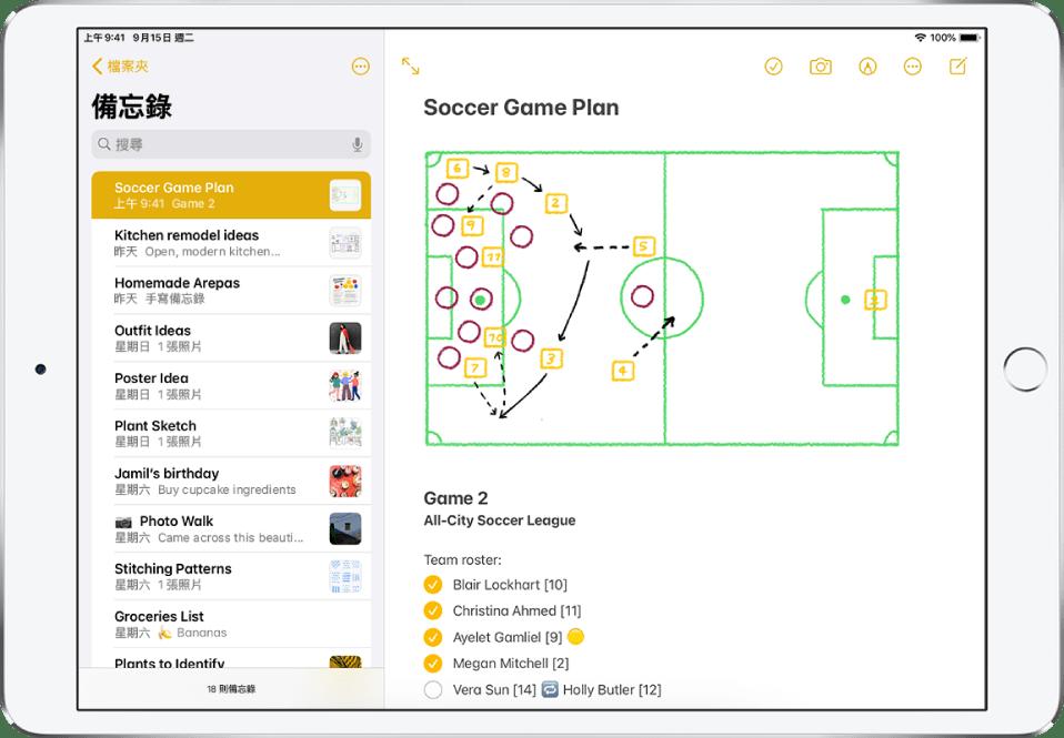 在 iPad 上編寫備忘錄 - Apple 支援
