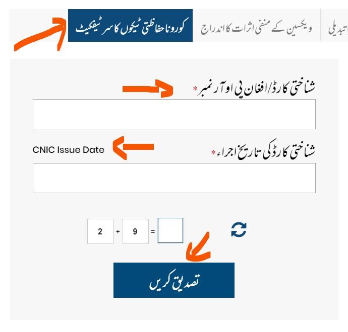 Download PDF certificate