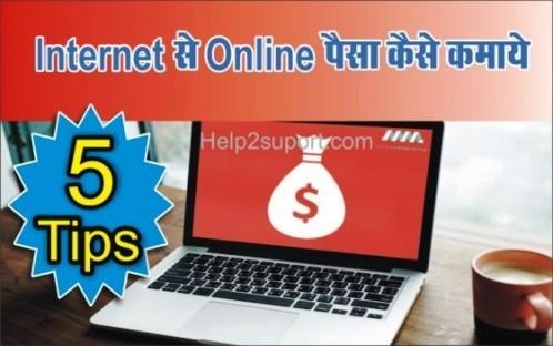 Online Paisa Kaise Kmaye