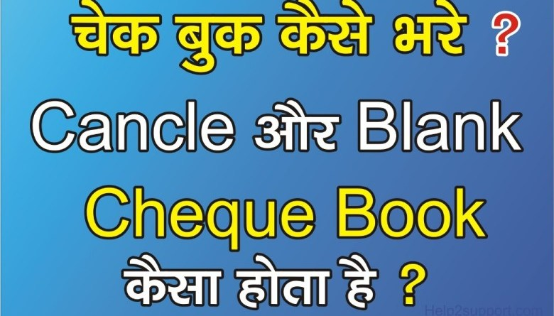 Cheque book kaise bhahre