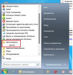 วิธีการเพิ่มโปรแกรมใน Windows 7 Autoload