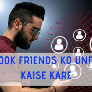 facebook friends ko unfriend kaise kare