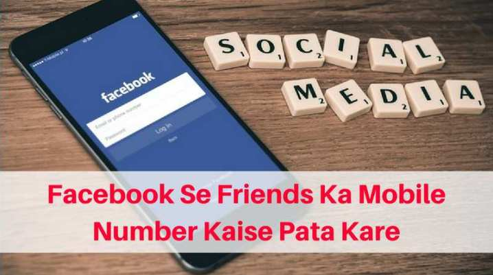 Facebook Se Mobile Number Pata Kaise Kare