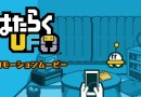 Part Time UFO: New iOS and Android Game From Hal Laboratory