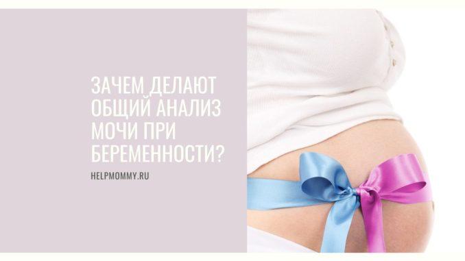 анализ мочи при беременности