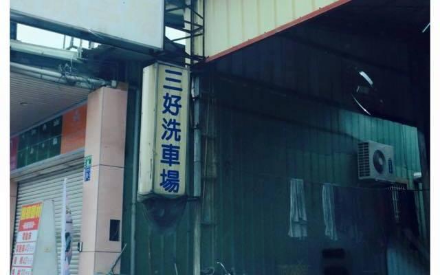 #臺中#東大路側門#三好洗車場 | helppblogblog