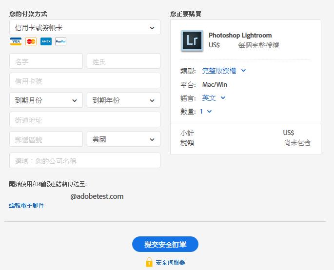 下載並安裝 Lightroom 6 (單一應用程式授權)