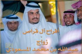 زواج عبدالله بن محمد المسعودي