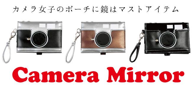 カメラモチーフコンパクトミラー