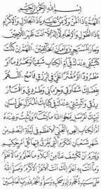 Niat Sholat Nisfu : sholat, nisfu, Sholat, Sunnah, Nisfu, Sya'ban, Hendi, Irawan