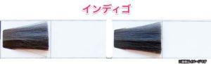 インディゴ 発色 イメージ ヘナ 白髪染め トリートメント 沖縄 美容室