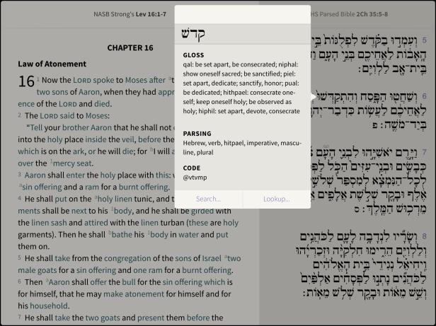 iOS上研讀原文聖經最佳App – Henry Au的神學園地