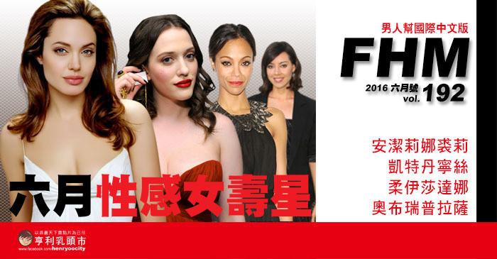 FHM專欄:六月性感女壽星