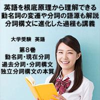 英語 映像授業 本質DVD商品一覧 大學受験用 本質を教える第一志望校合格のための講義