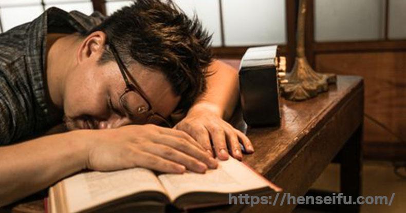 読書をすると寝てしまう
