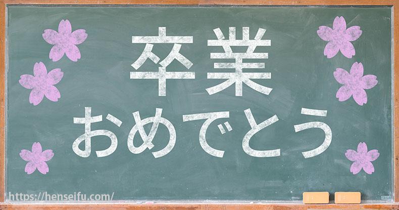 卒業おめでとうと書かれた黒板