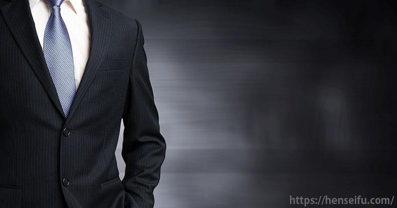 格好良いスーツ姿