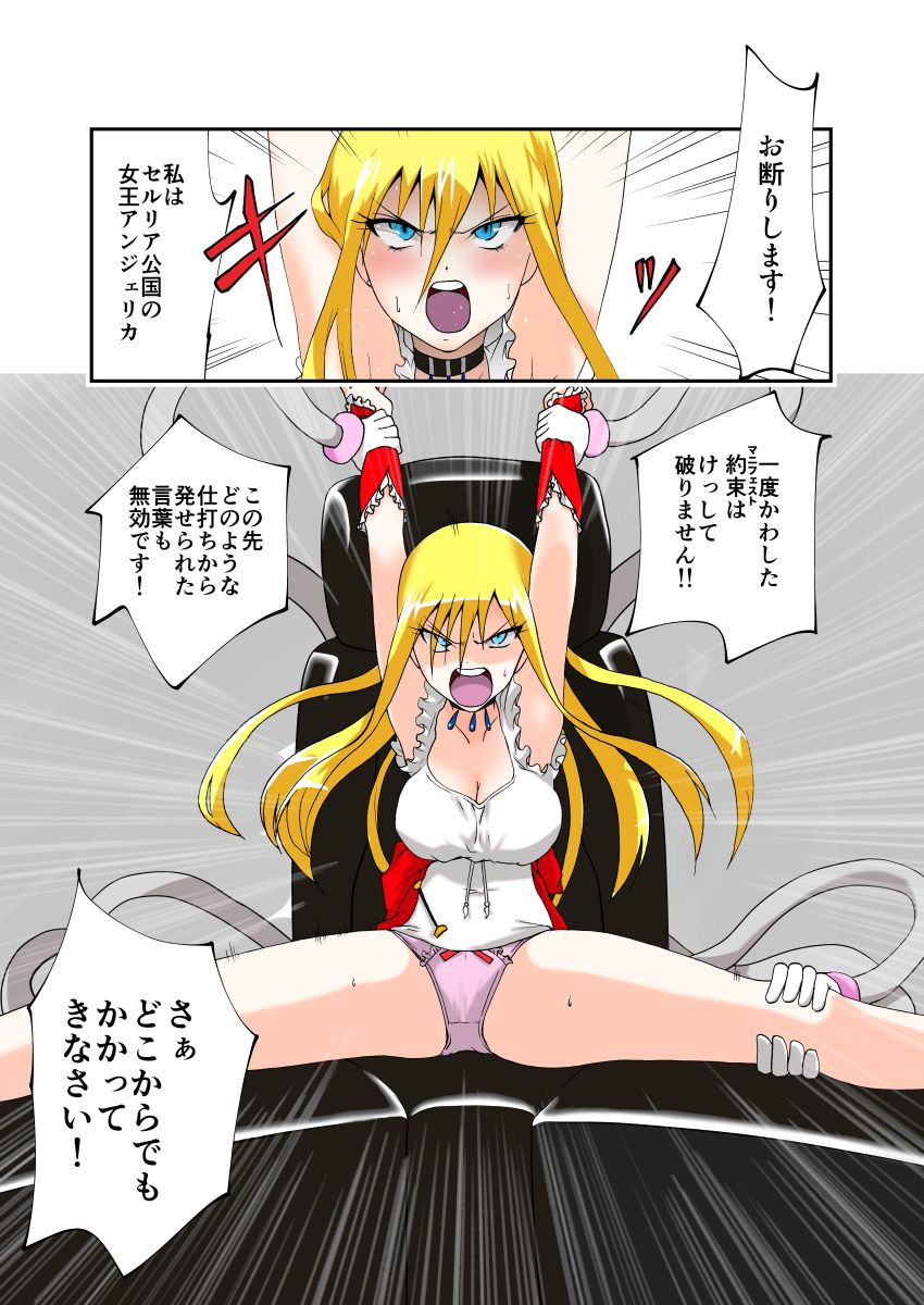 zetubou Tickle Massage Chair 2 Japanese Hentai Online