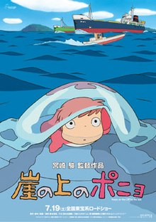 poster ponyo on the cliff by the sea