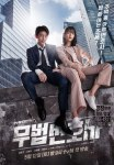 Sinopsis Lawless Lawyer