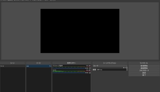 OBS Studio画面