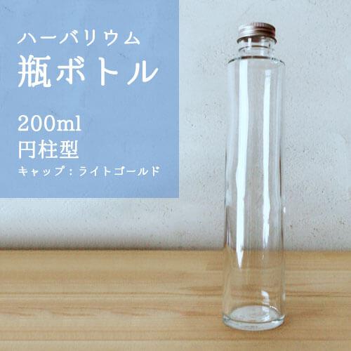 ハーバリウム用ガラス瓶ボトル円柱200ml型画像