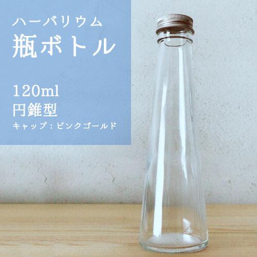 ハーバリウム用ガラス瓶ボトル円錐100ml型画像