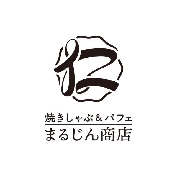 焼きしゃぶ&パフェ まるじん商店様 ロゴマーク