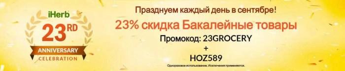Промокоды для iHerb на сентябрь 2019 года