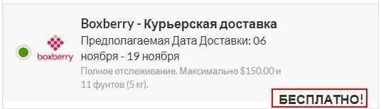 Доставка заказа с iHerb в Россию