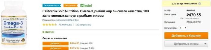 Лучшие OMEGA-3 на iHerb