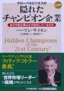 Hidden Champions Japanese