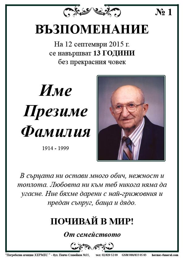 Резултат с изображение за nekrolog