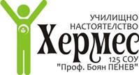 УН Хермес при 125 СOУ
