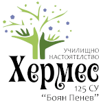 УН Хермес при 125 СУ, София