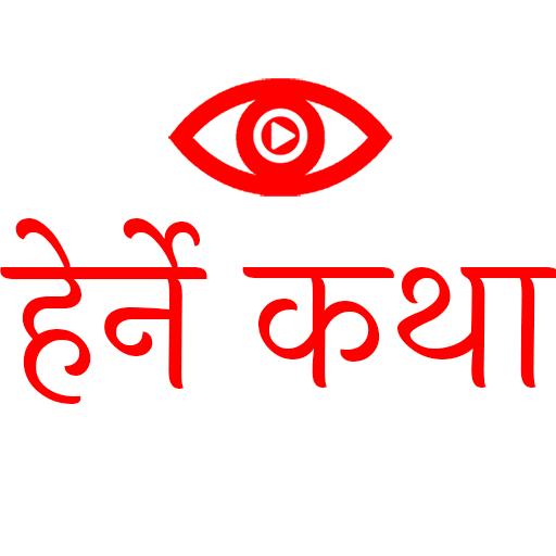 herne katha logo