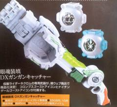 P-Bandai Eyecon Loader DX Gan Gun Catcher