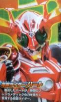 Kamen Rider Drive Saga 2 Kamen Rider Heart