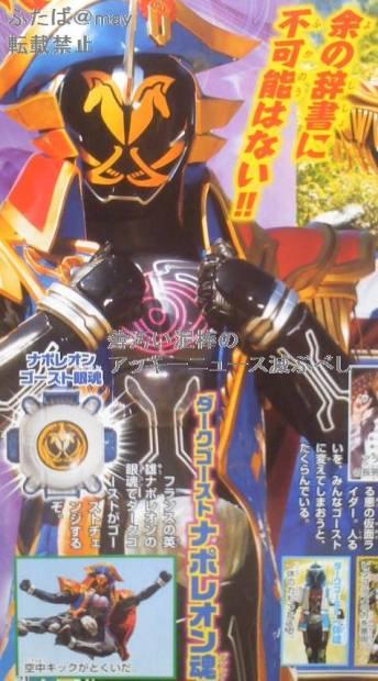 Kamen Rider Ghost Dark Ghost Napoleon Damashii