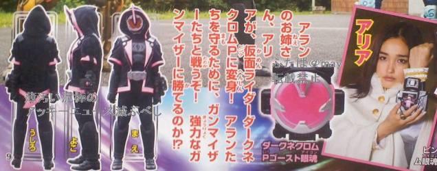 Kamen Rider Ghost Dark Nekrom Pink