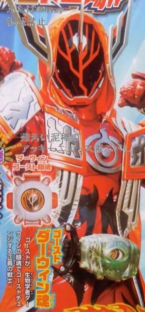 Kamen Rider Ghost Darwin Damashii