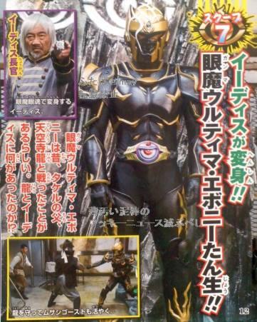 Kamen Rider Ghost Ganma Ultima Ebony